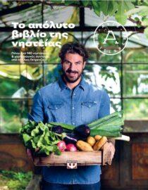 Πάνω από 140 νηστίσιμες και χορτοφαγικές συνταγές από τον Άκη Πετρετζίκη - Ψυχογιός