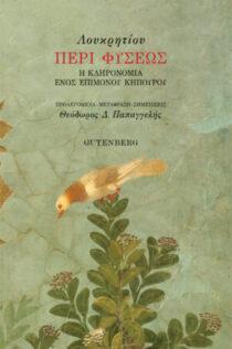 Η κληρονομιά ενός επίμονου κηπουρού - Gutenberg - Γιώργος & Κώστας Δαρδανός