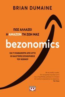 Πώς αλλάζει η Amazon τη ζωή μας - Ψυχογιός