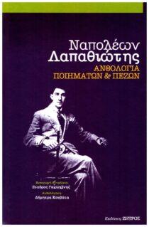Ανθολογία ποιημάτων & πεζών - Ζήτρος