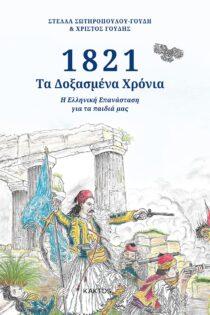 Η ελληνική επανάσταση για τα παιδιά μας - Κάκτος