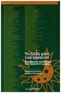 Ελληνίδες ποιήτριες του εικοστού αιώνα - Ζήτρος
