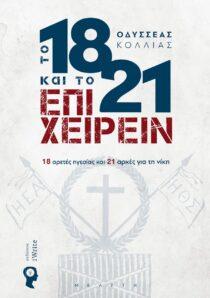 18 αρετές ηγεσίας και 21 αρχές για τη νίκη - Εκδόσεις iWrite.gr