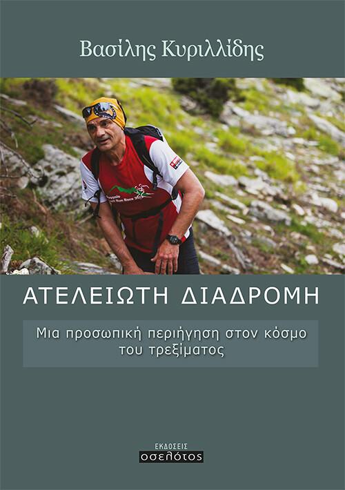 Μια προσωπική περιήγηση στον κόσμο του τρεξίματος - Οσελότος