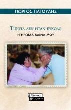Η ηρωίδα μάνα μου - Ελληνικά Γράμματα