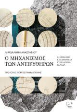 Αστρονομία και τεχνολογία στην αρχαία Ελλάδα - Ροπή