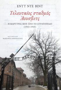 Η μαρτυρία μου από το στρατόπεδο (1943-1945) - Εκδόσεις Πατάκη