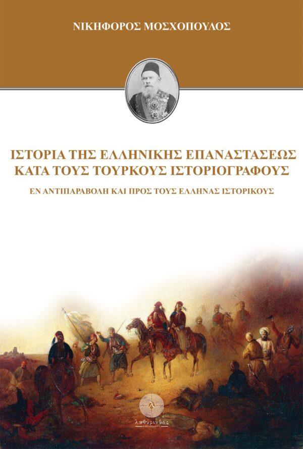 Εν αντιπαραβολή και προς τους έλληνας ιστορικούς - Βιβλιοπωλείο Λαβύρινθος