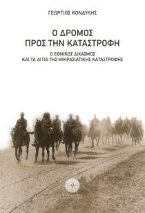 Ο εθνικός διχασμός και τα αίτια της μικρασιατικής καταστροφής - Βιβλιοπωλείο Λαβύρινθος