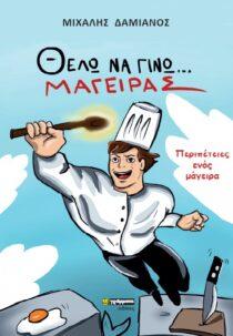 Περιπέτειες ενός μάγειρα - 24 γράμματα