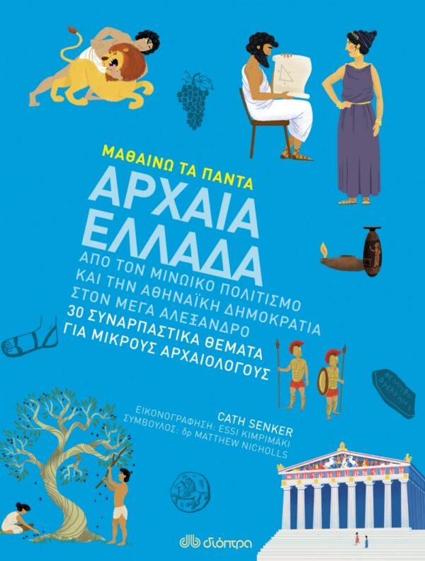 Από τον μινωικό πολιτισμό και την αθηναϊκή δημοκρατία στον Μέγα Αλέξανδρο - Διόπτρα