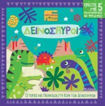Ιστορίες και παιχνίδια στη χώρα των δεινοσαύρων! - Διόπτρα