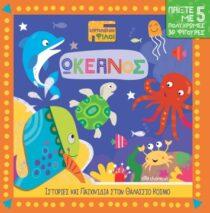 Ιστορίες και παιχνίδια στον θαλάσσιο κόσμο - Διόπτρα