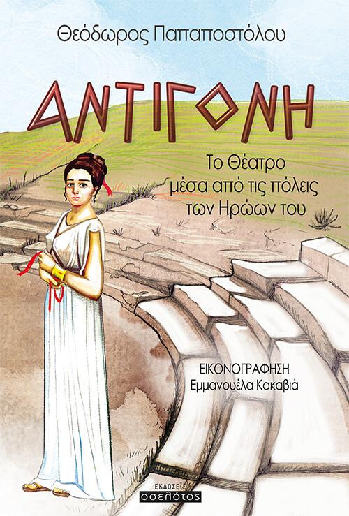 Το θέατρο μέσα από τις πόλεις των ηρώων του - Οσελότος