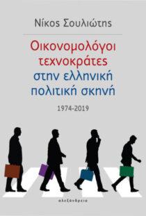 1974-2019 - Αλεξάνδρεια