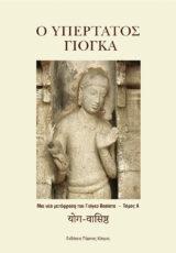 Μια νέα μετάφραση του Γιόγκα Βασίστα - Τόμος Α΄ - Πύρινος Κόσμος
