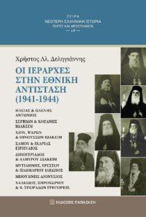Ηλείας και Ωλένης Αντώνιος - Σερβίων και Κοζάνης Ιωακείμ - Χίου
