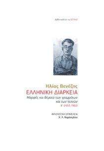 Μορφές και θέματα των γραμμάτων και των τεχνών Β' (1953-1962) - Βιβλιοπωλείον της Εστίας
