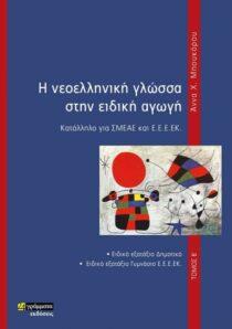 Κατάλληλο για ΣΜΕΑΕ και Ε.Ε.Ε.ΕΚ. Τόμος Β΄ - 24 γράμματα