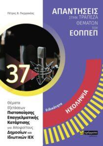 Θέματα εξετάσεων πιστοποίησης επαγγελματικής κατάρτισης για αποφοίτους δημοσίων και ιδιωτικών ΙΕΚ - 24 γράμματα