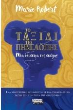 Μια οδύσσεια της σκέψης - Ελληνικά Γράμματα