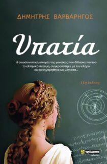 Η συγκλονιστική ιστορία της γυναίκας που δίδασκε παντού το ελληνικό πνεύμα
