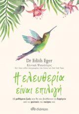 Βιβλία Ψαράς – Το εξειδικευμένο βιβλιοπωλείο της εναλλακτικής γνώσης, Βιβλία Ψαράς - Το εξειδικευμένο βιβλιοπωλείο της εναλλακτικής γνώσης