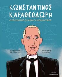 Ο σπουδαίος Έλληνας μαθηματικός - Εκδόσεις Παπαδόπουλος