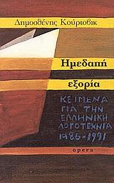 Κείμενα για την ελληνική λογοτεχνία 1986-1991 - Opera