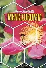 Συστηματικός οδηγός μελισσοκομίας: Για να γνωρίσετε τη μέλισσα - Ψύχαλος