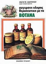 Γενική φυτοθεραπευτική: Εκλαϊκευμένη επιστημονική μελέτη - Ψύχαλος