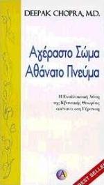 Η εναλλακτική λύση της κβαντικής θεωρίας απέναντι στη γήρανση - Ασημάκης Π.