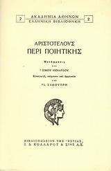 - Βιβλιοπωλείον της Εστίας