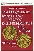 518-517 μ.Χ. - Βιβλιοπωλείον της Εστίας