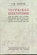 Από το μύθο της ελληνοτουρκικής φιλίας στην πολιτική για την αστυνόμευση των Βαλκανίων 1930-1943 - Βιβλιοπωλείον της Εστίας