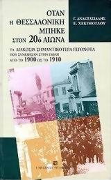 Τα διακόσια σημαντικότερα γεγονότα που συνέβησαν στην πόλη από το 1900 ως το 1910 - University Studio Press