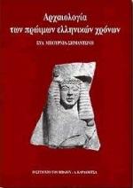 Οι αιώνες της διαμόρφωσης 1050-600 π.Χ. - Καρδαμίτσα