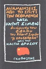 """Ανάγνωση του βιβλίου του Κλωντ Σιμόν """"Η πρόσκληση"""" από την Καίτη Δρόσου - Εκδόσεις Γκοβόστη"""