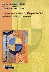 Θεωρία και πρακτικές εφαρμογές - Ελληνικά Γράμματα