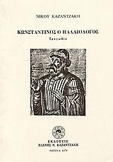 Τραγωδία - Εκδόσεις Καζαντζάκη