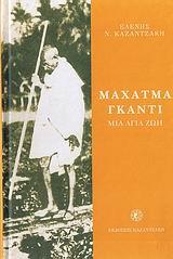 Μια άγια ζωή - Εκδόσεις Καζαντζάκη