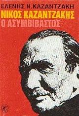 Βιογραφία βασισμένη σε ανέκδοτα γράμματα και κείμενά του - Εκδόσεις Καζαντζάκη