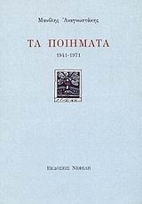 1941-1971 - Νεφέλη