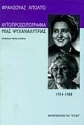 Συζητήσεις με τους Alain και Colette Manier 11934-1988 - Βιβλιοπωλείον της Εστίας