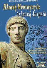 Αποσυμβολισμός της ελληνικής μυθολογίας και της θρησκευτικής δοξασίας - Δίον