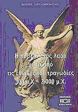 - Δίον