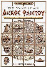 Ιερές ελληνικές γραφές: Κώδικας αποκρυπτογράφησης ζωής - Δίον