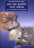Από τον ελληνισμό στον χριστιανισμό - Γεωργιάδης - Βιβλιοθήκη των Ελλήνων