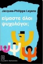 Κοινωνιοψυχολογική προσέγγιση των άρρητων θεωριών της προσωπικότητας - Εκδόσεις Παπαζήση