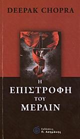 Μυθιστόρημα - Ασημάκης Π.